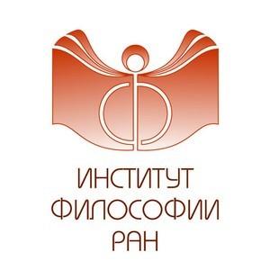 В Институте философии РАН состоялась конференция, посвященная современным проблемам когнитивистики
