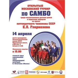 14 апреля в Москве состоится открытый турнир по самбо.