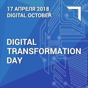 Цифровая трансформация; цифровые технологии