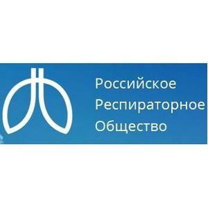 XXVIII Национальный конгресс по болезням органов дыхания: опыт эффективного лечения в России и мире