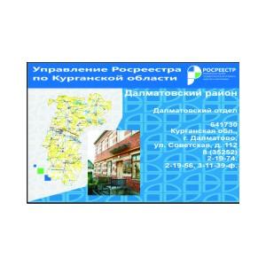 Далматовский район: рассмотрено шесть материалов муниципальных контролеров