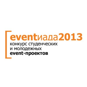 Определены составы профессионального и студенческого жюри конкурса «Eventиада-2013»