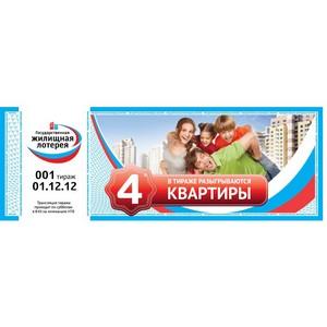 Впервые в России уникальный лотерейный проект Государственная жилищная лотерея