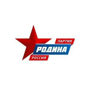 Партия «Родина» подтвердила готовность к выборам  депутатов Государственной Думы в 2016 году