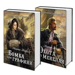 В издательстве «Вече» готовится к выходу в свет серия романов Марты Таро «Галантный детектив»