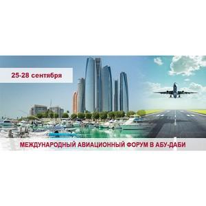 Международный форум российских экспертов по авиации пройдет в Абу-Даби