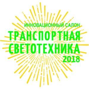 Круглый стол по транспортному освещению пройдёт в рамках выставки «ЭлектроТранс 2018»