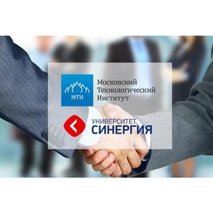 Университет «Синергия» и Московский технологический институт заявили о начале сотрудничества