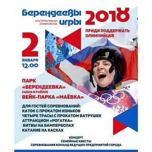 Ответ МОК: на Олимпиаду в Кострому позвали спортсменов со всего мира