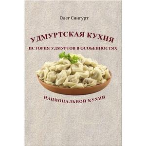 """Вышла в свет книга Олега Сингурта """"Удмуртская кухня"""""""