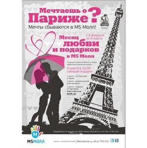 «М5 Молл»: в Париж с любовью!