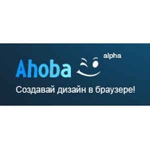 Cервис Ahoba - создание дизайн-макетов и автоверстка с сохранением в различные форматы