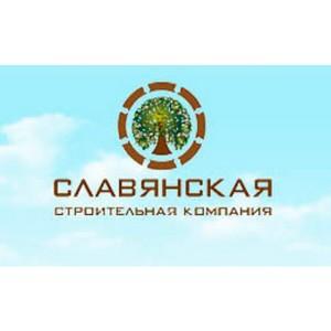 «Славянская строительная компания» объявила о подведении итогов майской акции