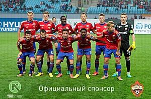 ООО «Ток-Строй» стало официальным спонсором ПФК ЦСКА