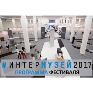 Главное музейное событие фестиваль «Интермузей 2017» представил свою программу