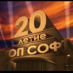 Центральному офису корпорации «Галактика» в РБ компании «Топ Софт» — 20 лет!