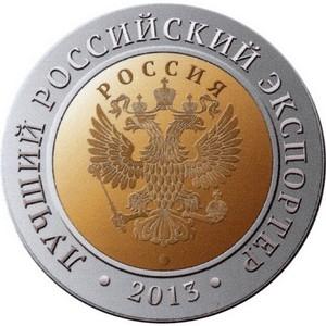 ОАО «КЗХ «Бирюса» - лучший Российский экспортёр по итогам 2013 года