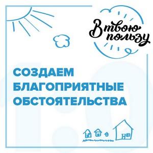 23 января в Казани стартует благотворительная акция фонда «В твою пользу» #мнебыктопомог