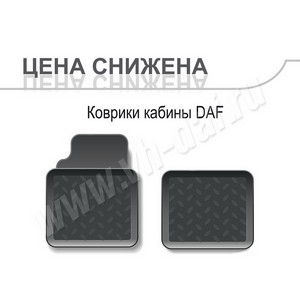Оригинальные аксессуары для вашего DAF