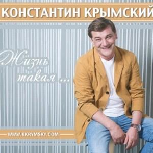 """Вышел новый альбом Константина Крымского - """"Жизнь такая ..."""" Август 2016"""