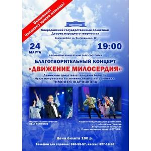 В Екатеринбурге пройдет Благотворительный концерт