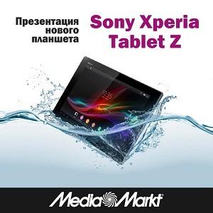 В Media Markt стартуют продажи планшета Sony Xperia Tablet  Z