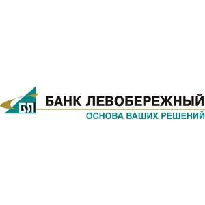 Банк «Левобережный» получил награду «За успешное развитие бизнеса в Сибири»