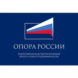 Сотрудничество ГИТ и «Опоры России» направлено на развитие бизнеса