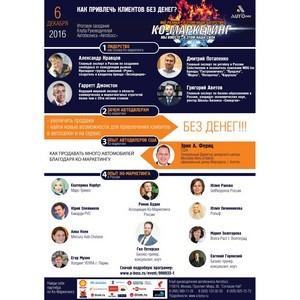 Конференция, посвященная ко-маркетингу в автомобильном бизнесе