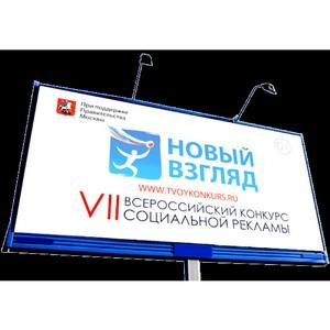 """Всероссийский конкурс """"Новый взгляд"""" приглашает молодёжь Чувашии"""