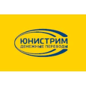 Переводы по UNISTREAM в отделениях Белгородпромстройбанка