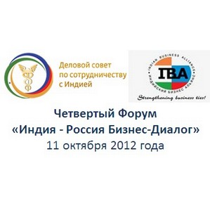 АГТ обеспечит сопровождение IV международного Форума «Индия–РоссияБизнес-Диалог»