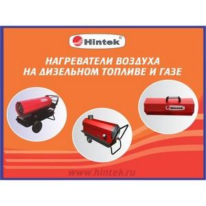 ТМ Hintek представит современные нагреватели воздуха на дизельном и газовом топливе