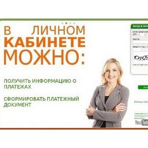 Электронный сервис ПФР «Личный кабинет плательщика»