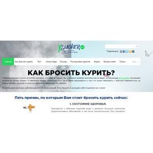 XSmoker.ru сообщает всю правду о никотине