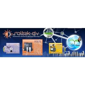 ООО «Солнечные технологии Дальнего Востока» продолжает развиваться