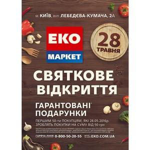 В столице откроется новый супермаркет «ЭКО маркет»