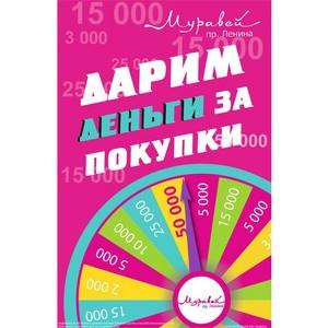 """Финал акции """"Дарим деньги за покупки"""" в торговом центре """"Муравей"""""""