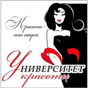 Первые выпускники «Университета красоты» Рубцовского института (филиала) АлтГУ