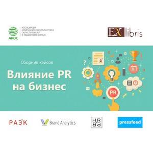Итоги вебинара «Влияние PR на бизнес» от Ex Libris: составление сборника кейсов продолжается