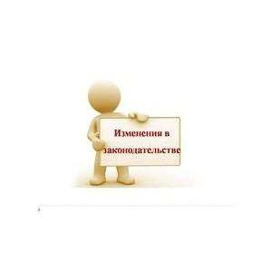 О вступлении в законную силу с 01.01.2017 Приказа Министерства экономического развития РФ