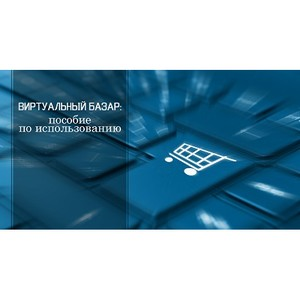 Виртуальный базар: пособие по использованию