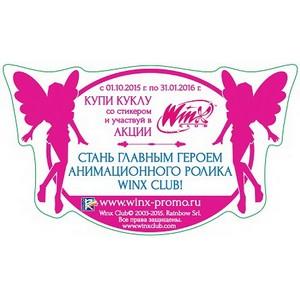 Эксклюзивный дистрибьютор fashion-кукол Winx Club организовал масштабную промо-акцию