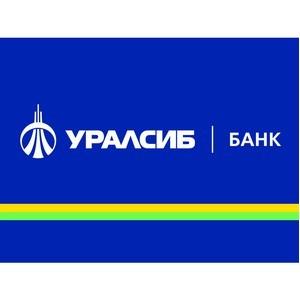 Банк Уралсиб в Уральском регионе в 2017 году увеличил объем выданных кредитов физлицам в 2,7 раза