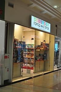 Творческая автоматизация сети магазинов детских игрушек