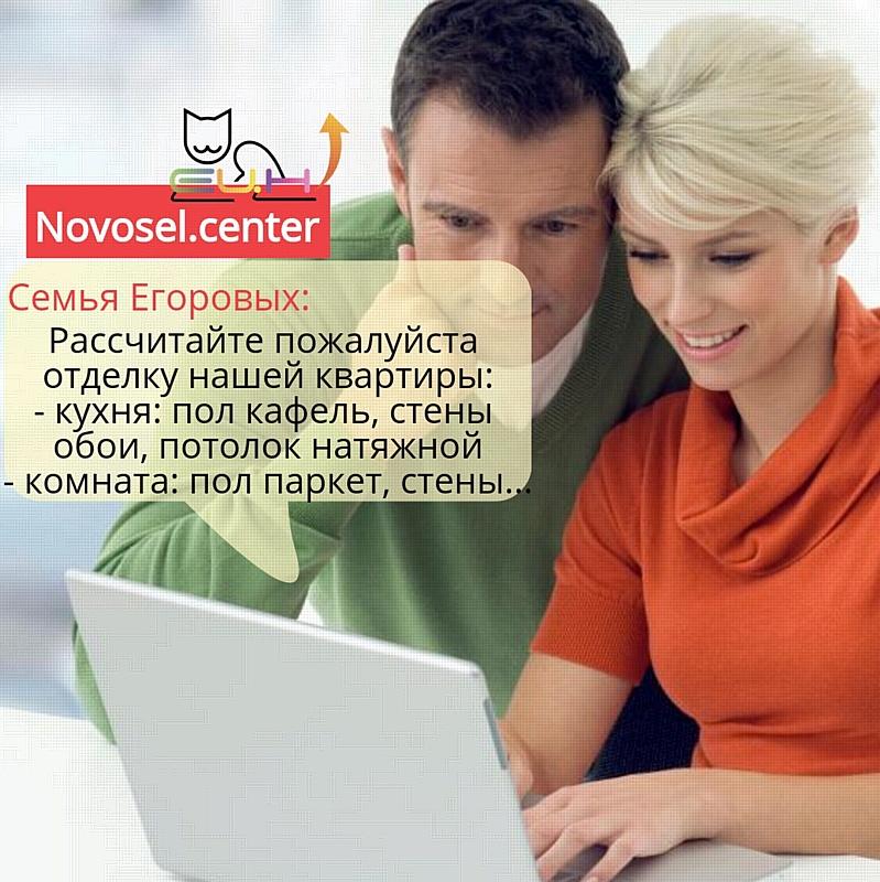 Novosel.Center - новый сервис для поиска товаров и услуг по ремонту и обустройству жилья