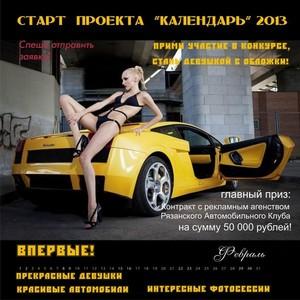 ТРЦ «М5 Молл»  и Рязанский Автомобильный Клуб объявляют о фотопроекте «Календарь».