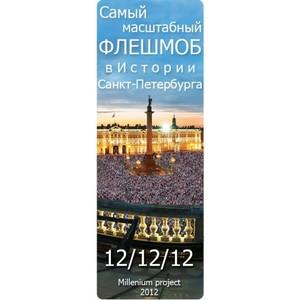3000 петербуржцев станцуют Gangnam Style 12.12.12