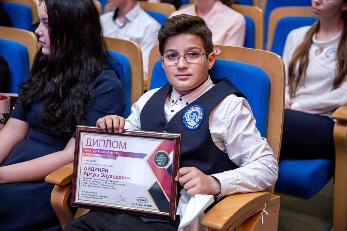 Стойленский ГОК наградил победителей конкурса детского рисунка