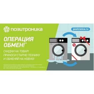 Позитроника запустила акцию по обмену старой техники